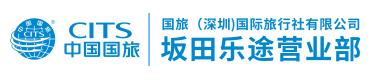 深圳旅行社排名_深圳国旅旅行社_深圳国旅官网_深圳旅游公司